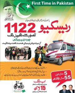 rescue-1122-1