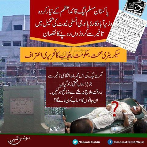 Wazirabad Institute of Cardiology-Moonis Elahi