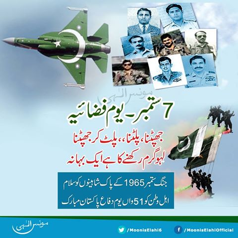 Moonis Elahi - 7th September's History Can Never Be Forgotten in Pakistan