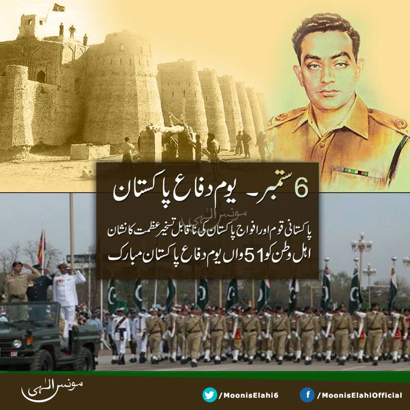 51st-defence-day-moonis-elahi-paid-tribute-to-the-martyrs-of-our-army-jawans