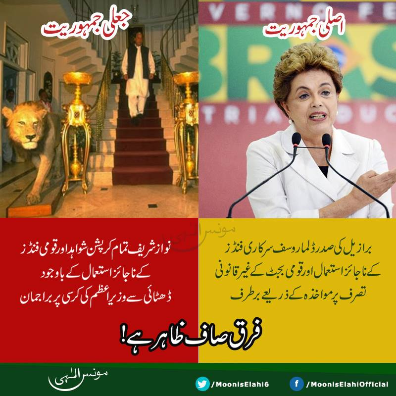 Moonis Elahi-President of Brazil impeached on corruption charges but Nawaz Sharif PMLN remain untouched despite proof.